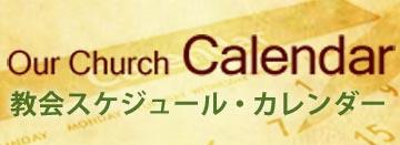 教会スケジュール・カレンダー